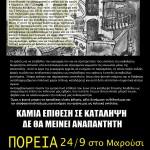 ΠΟΡΕΙΑ ΣΤΟ ΜΑΡΟΥΣΙ  ΣΑΒΒΑΤΟ 24/9