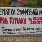 ανταπόκριση από την εργατική διαδήλωση του Σαββάτου 10 Οκτώβρη στο Μαρούσι ενάντια στο βάρβαρο καθεστώς της «λευκής νύχτας»