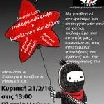 6η Αγωνιστική Antifa League Athens στο Μαρούσι
