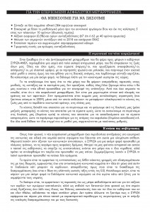 asfalistiko-page-001