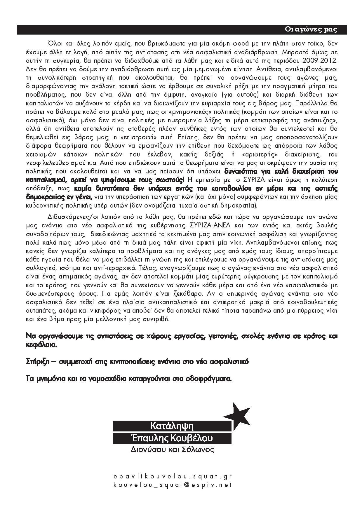 asfalistiko-page-002