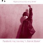 Προβολή της ταινίας ''I. Daniel Blake''