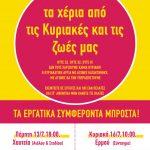 Εργατική διαδήλωση (Πέμπτη 13/7, 18:00, Χαυτεία) & Απεργιακή συγκέντρωση (Κυριακή 16/7, 10:00, Ερμού) | Συντονιστικό δράσης
